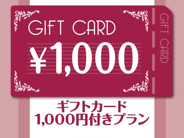 ギフトカード付き1000円プラ