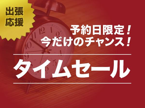 【出張】タイムセール600×450